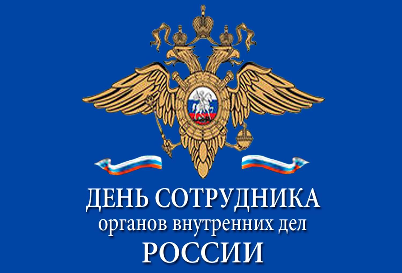 Поздравления с праздником мвд россии